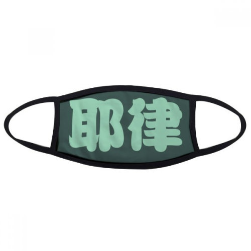 Yelu Chinese Surname Character China Mouth Face Anti-dust Mask Anti Cold Warm Washable Cotton Gift