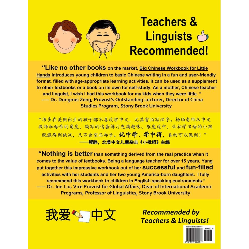 The Toddlers Handbook: Bilingual Opposites Numbers and Sounds with over 100 Words that every Kid should Know Shapes Colors English // Mandarin Ying yu - 英语 // Pu tong hua- 普通話 Sizes ABC Animals