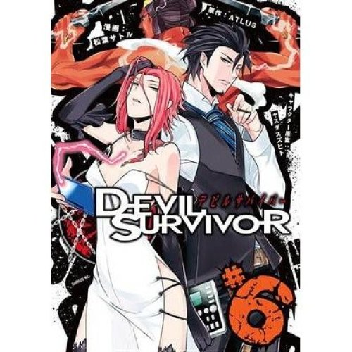 Devil Survivor Vol. 7: 7